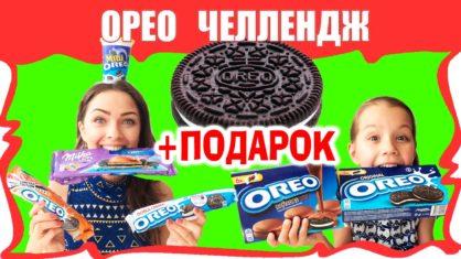 НАШ ОРЕО ЧЕЛЛЕНДЖ Угадываем вкус печенье OREO + ПОДАРОК /// Вики Шоу