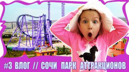 ВЛОГ: #3 СОЧИ ПАРК Аттракционов Видео Для Детей Vlog Sochi Park Amusement Video  For Kids / Вики Шоу