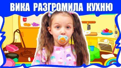 BAD BABY ВИКТОРИЯ РАЗГРОМИЛА КУХНЮ Игрушки и Куклы Теперь Не Нужны /// Вики Шоу