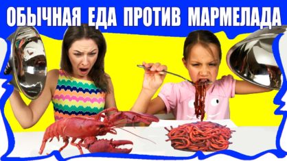 Обычная ЕДА против МАРМЕЛАДА Челлендж Мама ПЛАЧЕТ Real Food vs Gummy Food Kid's React  /// Вики Шоу