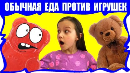 Обычная ЕДА против Игрушечной Челлендж Real Food VS Fake Food Challenge Kids React // Вики Шоу