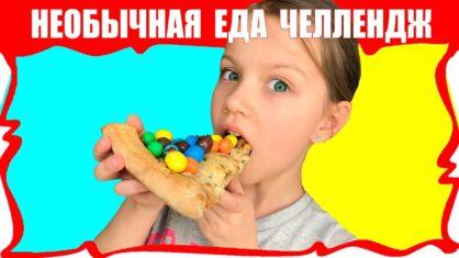 НеОБЫЧНАЯ Еда Челлендж Пицца с M&M's Макароны с Нутеллой Пробуем Странную Еду /// Вики Шоу