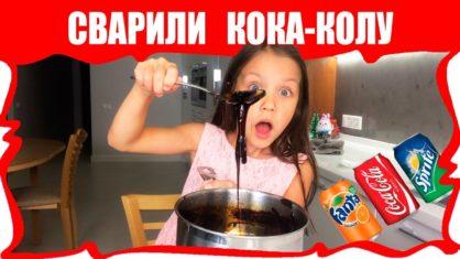 Конфеты из Кока Колы Фанты и Спрайт Видео Для Детей Новая Серия /// Вики Шоу