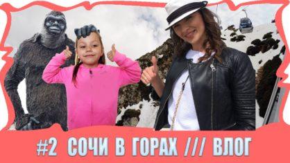 ВЛОГ ЛЕТИМ В СОЧИ Обзор Роза Хутор Красная Поляна Sochi Vlog /// Вики Шоу