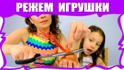 РЕЖЕМ ИГРУШКИ Лучшие Моменты Cutting Open Kid's Toys Squishes /// Вики Шоу