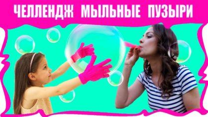 ВЫЗОВ МЫЛЬНЫЙ ПУЗЫРЬ // PADDLE BUBBLE CHALLENGE