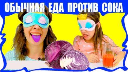 Обычная ЕДА против Овощного СОКА Челлендж Угадываем с Закрытыми Глазами Видео для Детей /// Вики Шоу