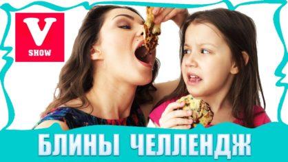 Блины Челлендж с Мидиями и Мишками Гамми /// Вики Шоу - Viki Show