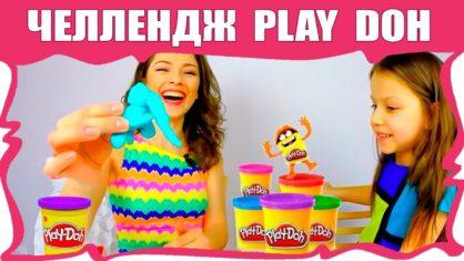 Вика ПРОТИВ Мамы Челлендж Плей До Кто Победит Новый Challenge Play Doh /// Вики Шоу