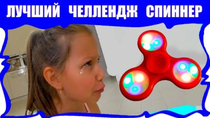 ЛУЧШИЙ ЧЕЛЛЕНДЖ со СПИННЕРАМИ Спинер против Рузика Best Fidget Spinner Challenge // Вики Шоу