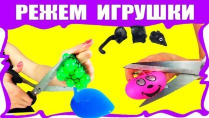 РЕЖЕМ ИГРУШКИ Что Внутри Лизуна и Антистресса Cutting Open Kid's Toys /// Вики Шоу