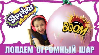 Лопаем Огромный Шар с сюрпризами. Игрушки для детей: Шопкинс Shopkins /// Вики Шоу