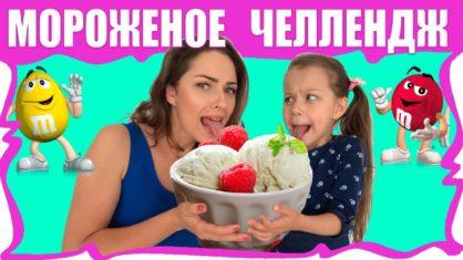 МОРОЖЕНОЕ ЧЕЛЛЕНДЖ с Сникерсом и Укропом M&M's и Горчицей Видео для детей /// Вики Шоу