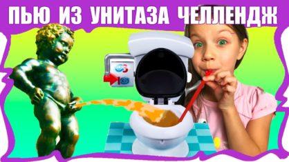 Пью Фанту из УНИТАЗА Челлендж для Детей Toilet Trouble Game Challenge Kids Children /// Вики Шоу