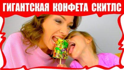 Гигантская КОНФЕТА  Skittles РАСПЛАВИЛИ 1000 Скитлс Что то Пошло Не Так /// Вики Шоу
