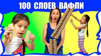 ЧЕЛЛЕНДЖ 100 СЛОЕВ Башня для детей из Сто Слоев Вафель /// Вики Шоу