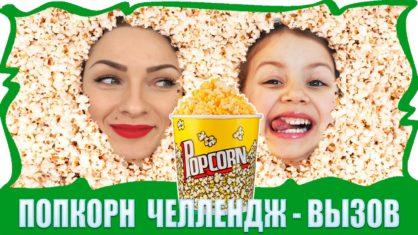 ПОПКОРН ЧЕЛЛЕНДЖ Поп-Корн Машина Дома Развлечение для детей Popcorn Challenge /// Вики Шоу