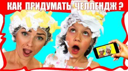 Как ПРИДУМАТЬ ЧЕЛЛЕНДЖ Три Челенджа в Одном Видео для Детей /// Вики Шоу