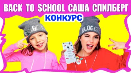 Back To School КОНКУРС от Саши Спилберг и Мармалато Бэк Ту Скул Снова в Школу  /// Вики Шоу