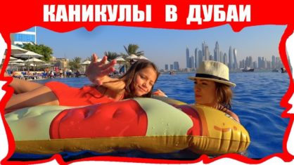 КАНИКУЛЫ в Дубаи ВЛОГ Самолет Рум Тур Плаваем на Пицце в Dukes Dubai /// Вики Шоу
