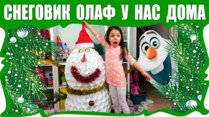СНЕГОВИК ОЛАФ Холодное Сердце у Нас Дома! Сделали Огромного Снеговика из Пластиковых Стаканчиков