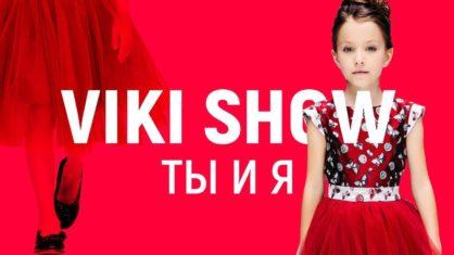 Премьера нового клипа Viki Show 17 ноября в 10:00 по МСК