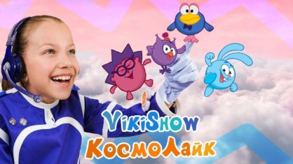 ПРЕМЬЕРА КЛИПА VIKI SHOW - КосмоЛайк Смешарики /// Вики Шоу