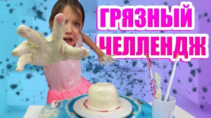 Самый Грязный Челлендж Бэк Ту Скул / Вики Шоу
