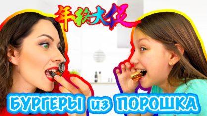 Сделали Бургеры Из Порошка Японские Вкусняшки Против Настоящей Еды / Вики Шоу