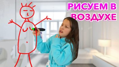 РИСУЕМ в ВОЗДУХЕ Челлендж / Вики Шоу