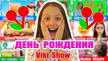 ДЕНЬ РОЖДЕНИЯ Viki Show Эксклюзивное Видео Маленькая Вика / Вики Шоу